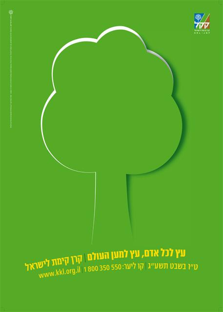 הכרזה הזוכה-בעיצוב גיל פרידמן