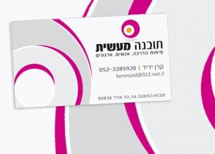תובנה מעשית-לוגו וכרטיס ביקור