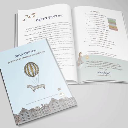 Booklet Design – Tipul Karov