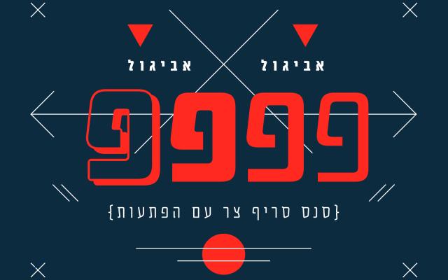 פונטים חדשים בעברית במחירים זולים