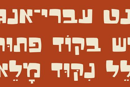 פונט חינמי חדש עברי-אנגלי לכותרות