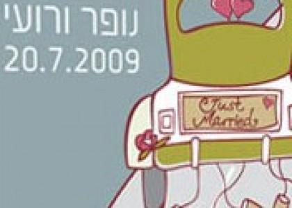 נופר ורועי – הזמנת חתונה
