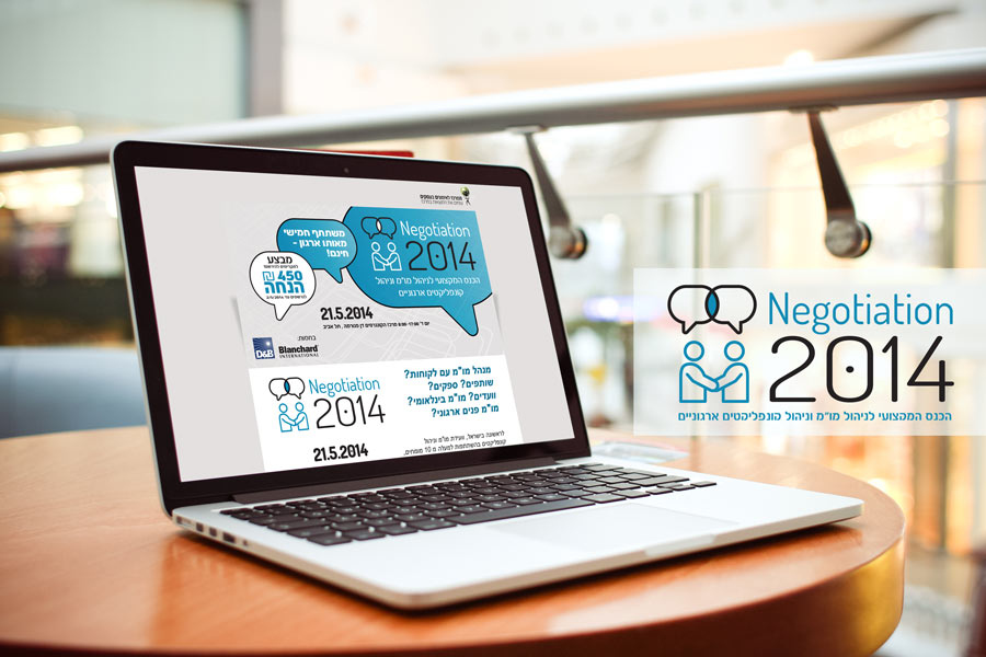 Negotiation 2014 Conference Landing Page